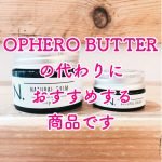 OPHERO BUTTERの代わりには…