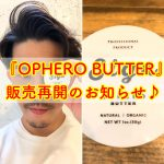 『Sign OPHERO BUTTER』再販のお知らせ♪